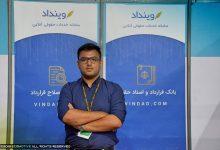 محمدحسین امیری مدیر عامل وینداد