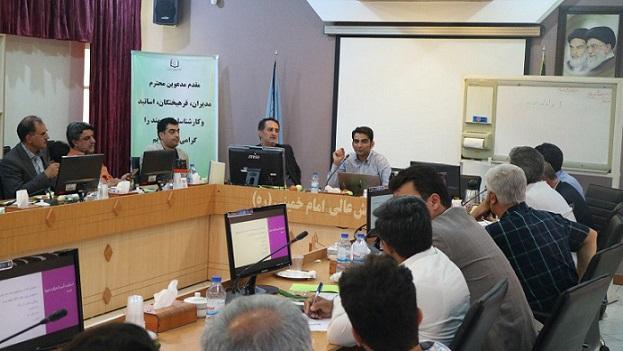 مرکز آموزش عالی امام خمینی