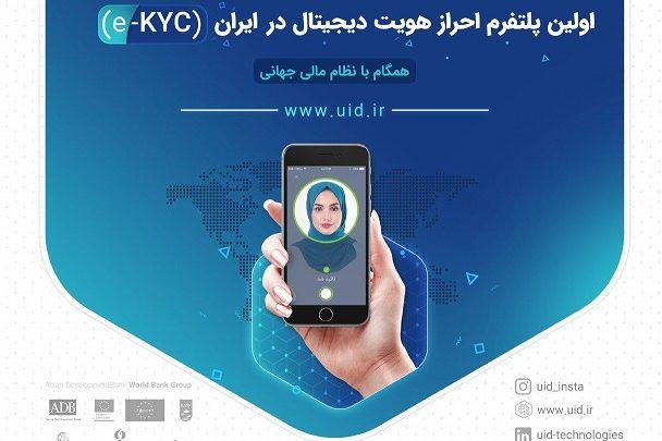 پلتفرم e-KYC با قابلیت تشخیص زنده بودن تصویر ارائه می شود