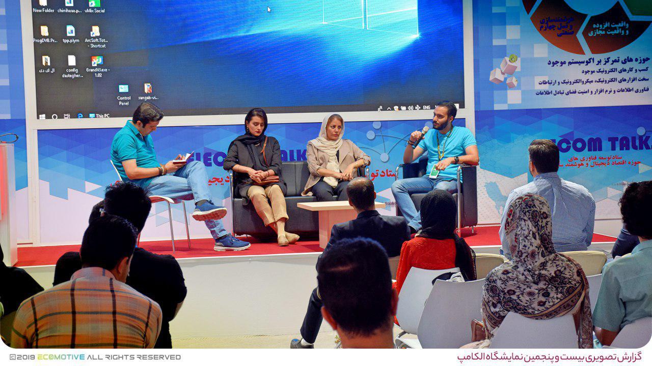 پنل الکام تاکز در بیست و پنجمین نمایشگاه الکامپ