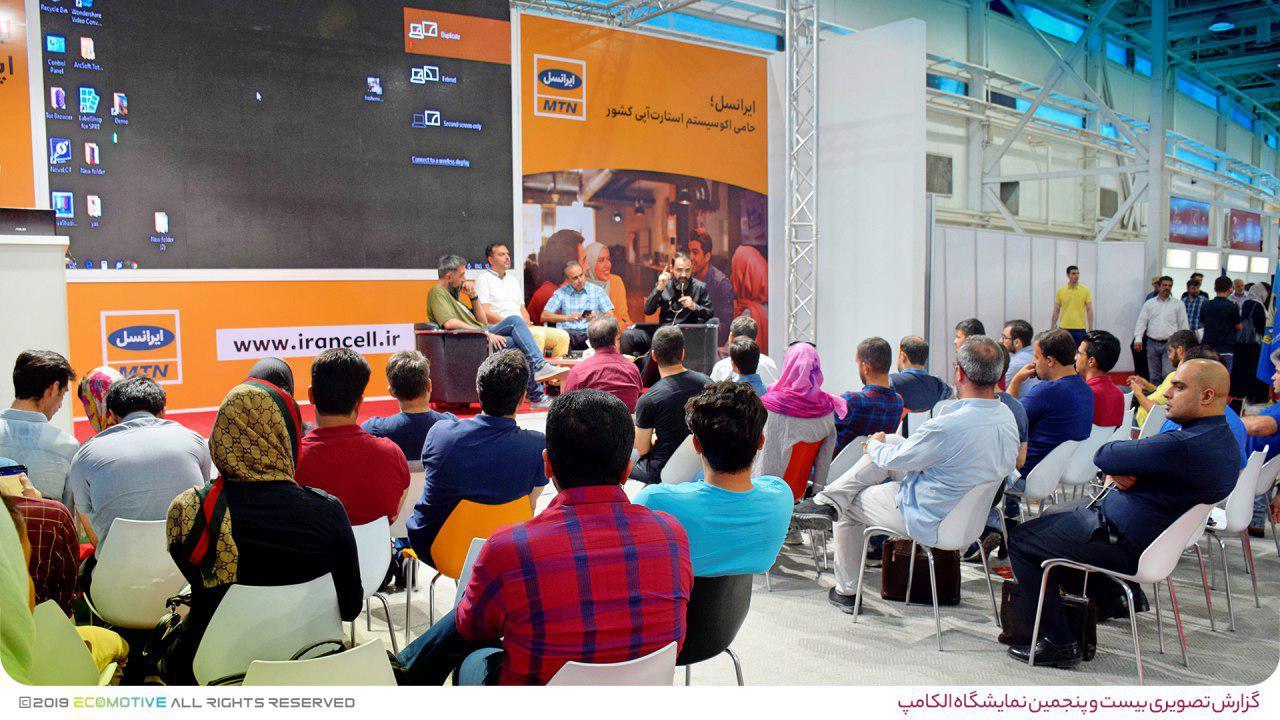 ایرانسل حامی اکوسیستم استارت آپی کشور در نمایشگاه الکامپ