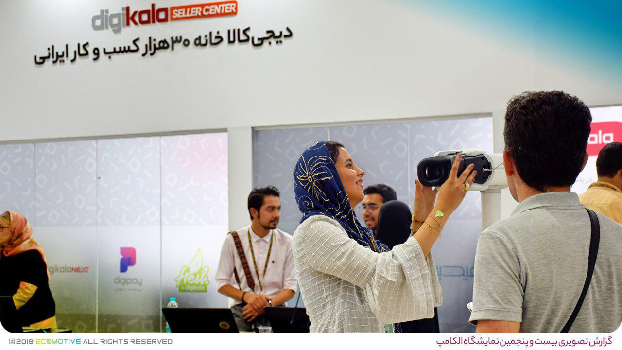 دیجی کالا خانه 30 هزار کسب و کار ایرانی