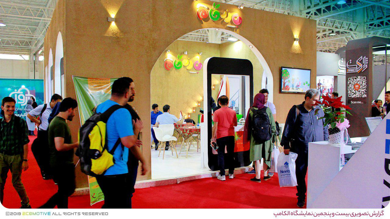 غرفه بازرگام در نمایشگاه بین المللی الکامپ
