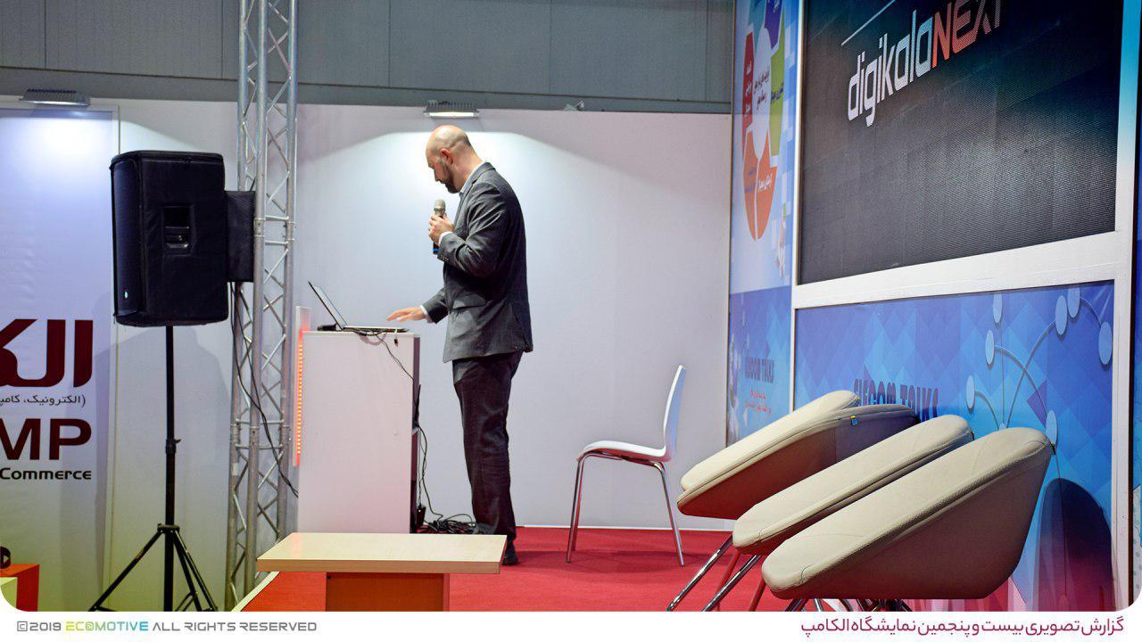 ارائه روح الله رحمانی در الکام تاکز نمایشگاه بین المللی الکامپ
