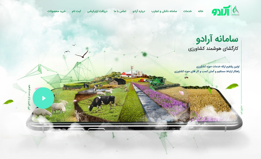 آرادو سامانه جامع و یکپارچه زنجیره تامین نهاده، مدیریت تولید، شبکه توزیع و بستر ارائه خدمات در حوزه کشاورزی است.