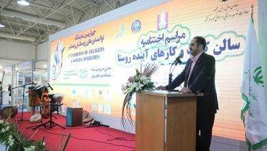 اختتامیه چهارمین نمایشگاه توانمندی های روستاییان و عشایر برگزار شد