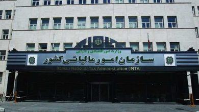 الزام استعلام آنلاین مودیان مالیاتی توسط سازمان امور مالیاتی