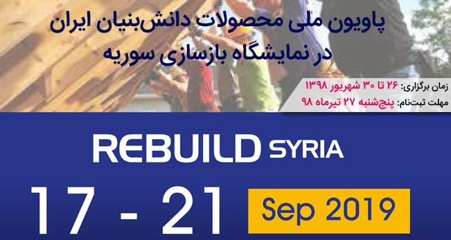 برپایی پاویون شرکت های دانش بنیان در نمایشگاه بازسازی سوریه