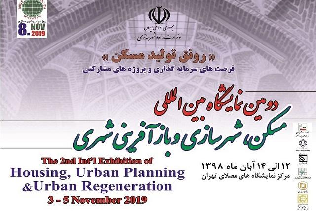برگزاری دومین استارتاپ ویکند شهری با عنوان تخصصی «مسکن و شهرسازی»