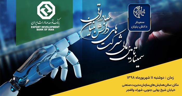 برگزاری سمینار تامین مالی شرکت های دانش بنیان صادراتی