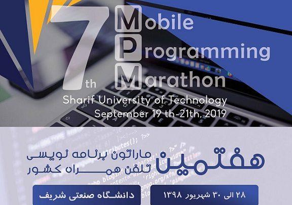 برگزاری هفتمین ماراتون برنامه نویسی موبایل