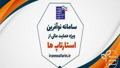 Photo of حمایت از استارتاپ های ایرانی در قالب سامانه نوآفرین