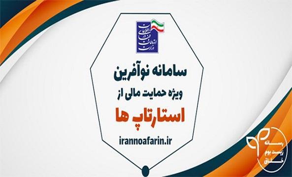 حمایت از استارتاپ های ایرانی در قالب سامانه نوآفرین