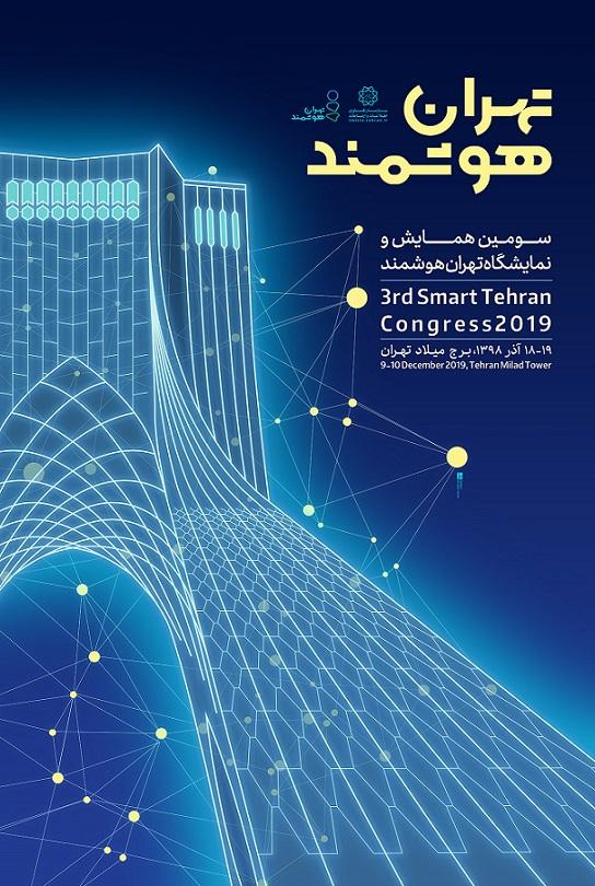 سومین رویداد «تهران هوشمند»