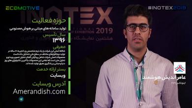Photo of معرفی شرکت دانش بنیان عامراندیش هوشمند