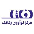 معرفی مرکز نوآوری رفاتک