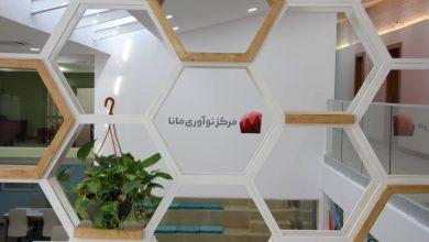 مرکز نوآوری مانا ، اولین مرکز نوآوری بانوان در کشور