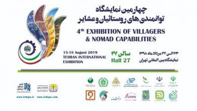 نمایشگاه توانمندی های روستایی و عشایر