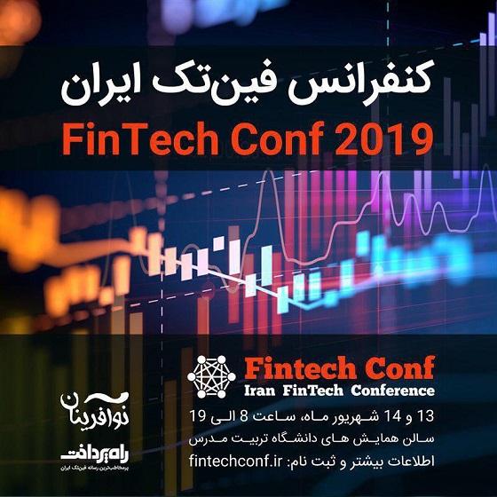 کنفرانس فین تک ایران