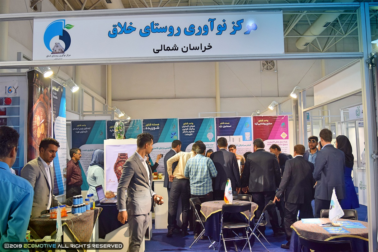 مرکز نوآوری روستای خلاق خراسان شمالی