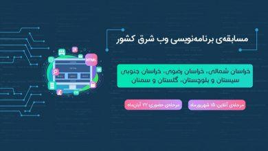 مسابقه ی برنامه نویسی وب استان های شرق کشور برگزار می شود