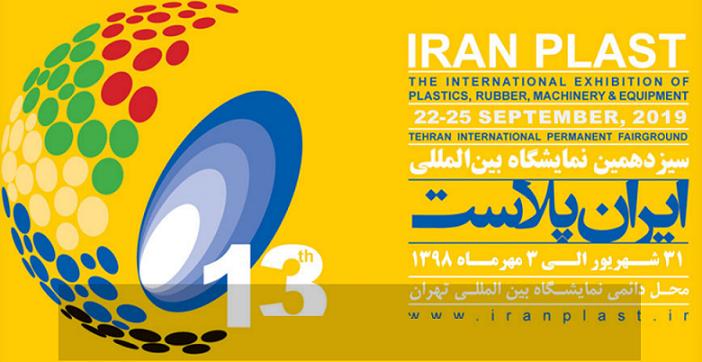 آغاز سیزدهمین نمایشگاه بینالمللی ایران پلاست