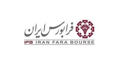 Photo of آغاز پذیره نویسی هفتمین صندوق سرمایه گذاری جسورانه در فرابورس