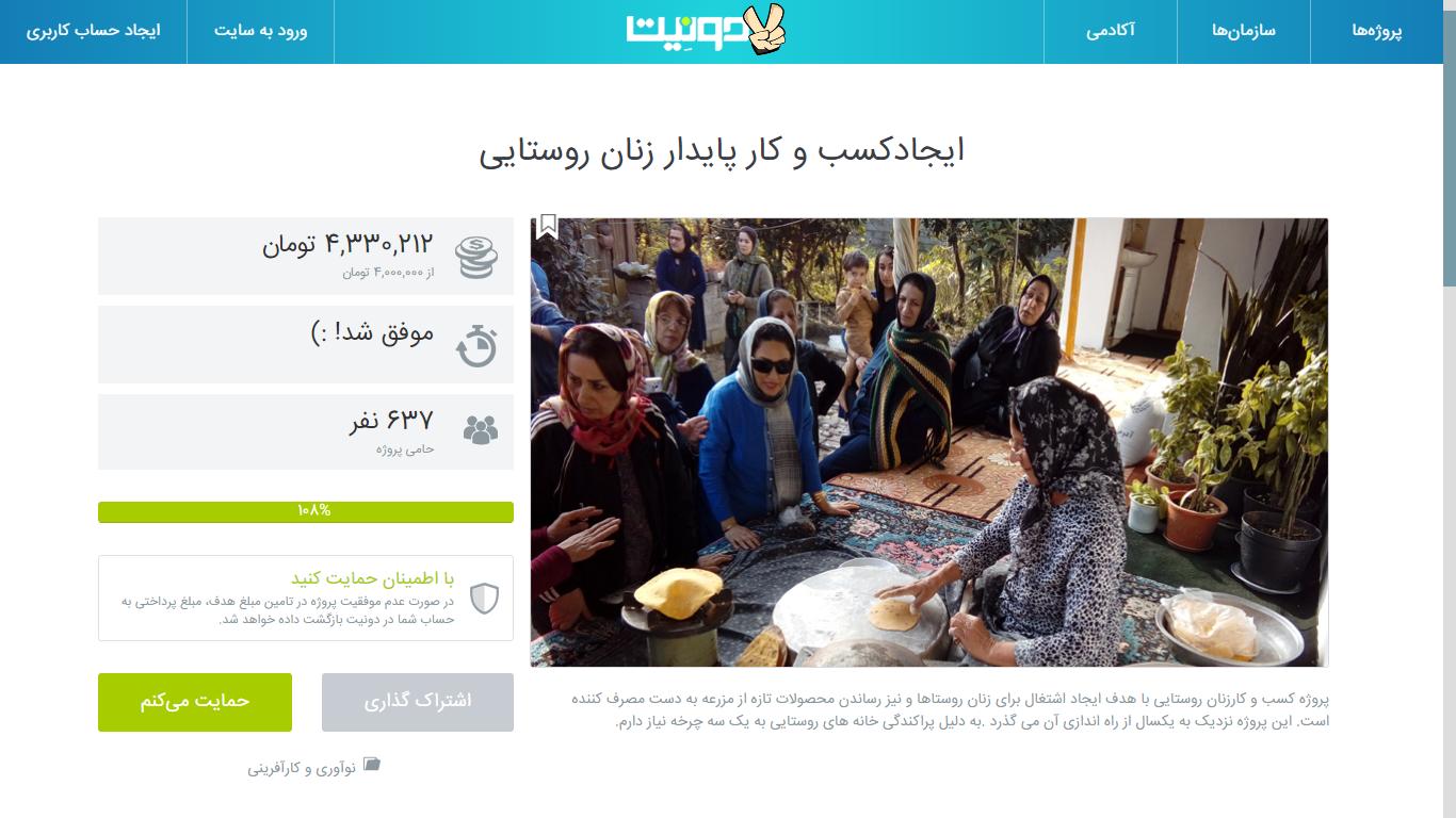 ایجاد کسب و کار پایدار زنان روستایی توسط دونیت
