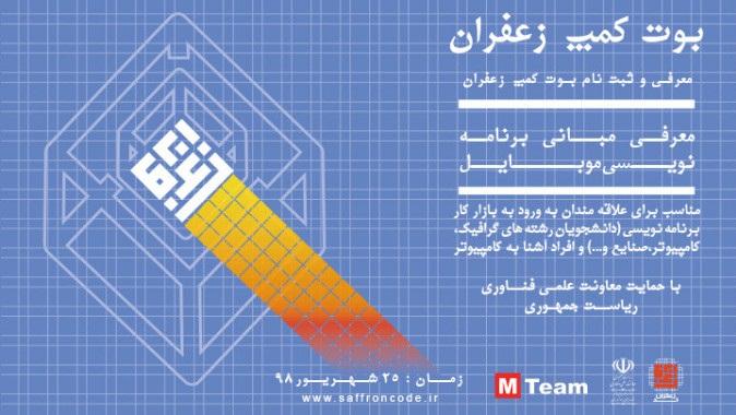 برگزاری بوت کمپ تخصصی توسعه طراحی نرم افزار