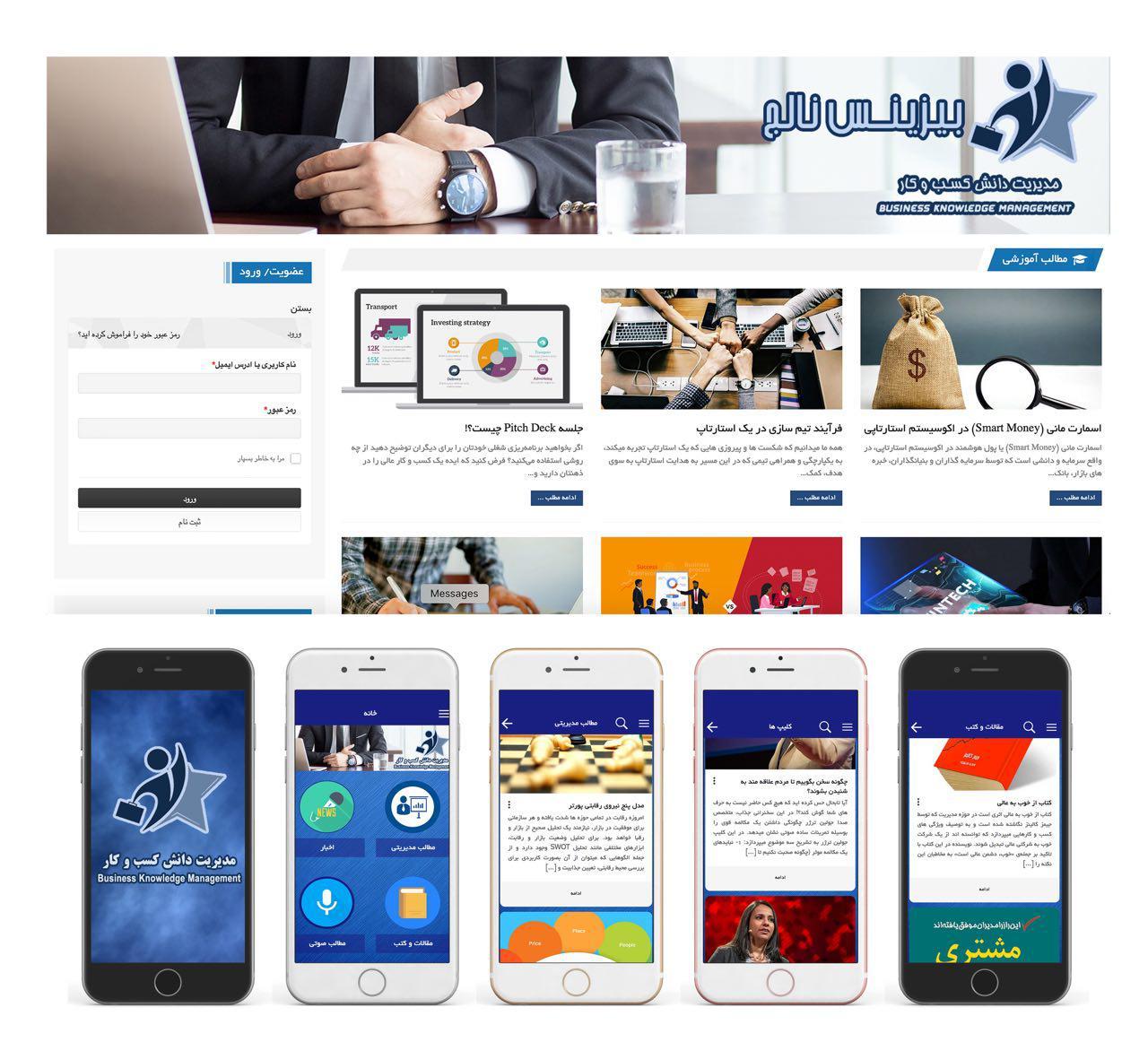 بیزینس نالج، پل ارتباطی میان کارآفرینان و کسب و کارها