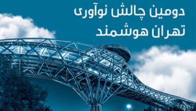 دومین چالش نوآوری تهران هوشمند برگزار شد