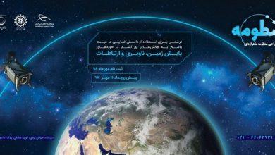 مسابقه «چالش طراحی منظومه ماهواره ای» برگزار می شود