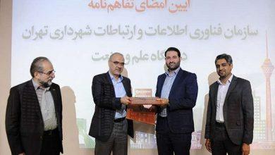 امضا تفاهمنامه همکاری میان سازمان فاوای شهرداری تهران و دانشگاه علم و صنعت