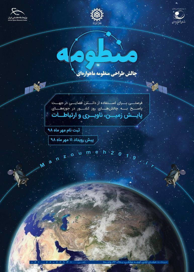 رویداد مسابقه محور «چالش طراحی منظومه ماهواره ای»