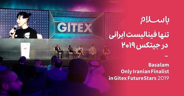 «باسلام» تنها نامزد ایرانی مرحلهی نهایی مسابقهی سوپرنوا جیتکس
