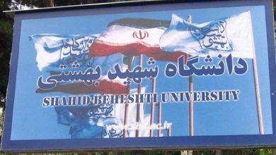 Photo of ایجاد کانون شکوفایی ، خلاقیت و نوآوری برای دانشجویان دانشگاه شهید بهشتی