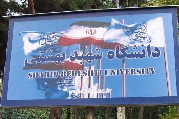 ایجاد کانون شکوفایی ، خلاقیت و نوآوری برای دانشجویان دانشگاه شهید بهشتی