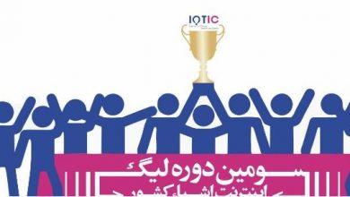 برگزاری سومین لیگ اینترنت اشیاء ایران