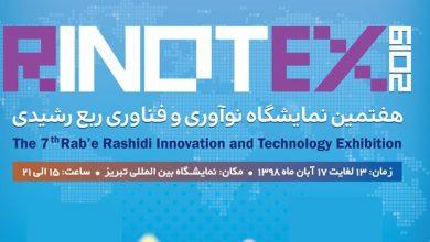Photo of برگزاری هفتمین جشنواره و نمایشگاه نوآوری و فناوری ربع رشیدی