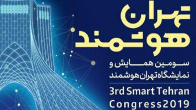 تسهیلات رایگان «تهران هوشمند» به استارتاپ های منتخب