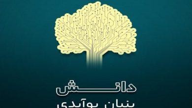 راهکار احراز هویت دیجیتال یوآیدی دانش بنیان شد
