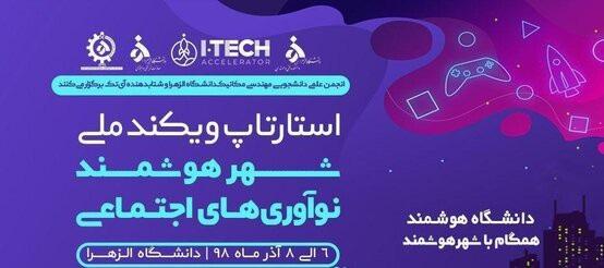 رویداد استارتاپی شهر هوشمند و نوآوری های اجتماعی برگزار می شود