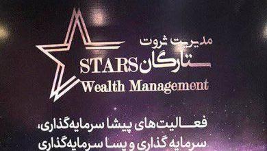 Photo of سرمایه گذاری میلیاردی ثروت ستارگان در استارتاپ آسان بورس
