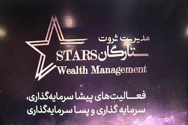 سرمایه گذاری میلیاردی ثروت ستارگان در استارتاپ آسان بورس