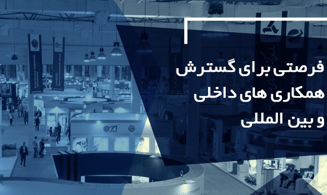 صندوق نوآوری از حضور شرکتهای دانش بنیان در نمایشگاه اینوکس حمایت می کند