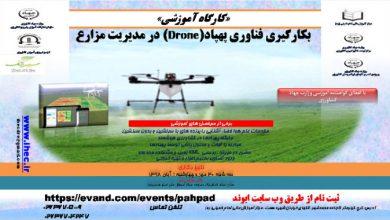 فناوری پهباد (Drone) در مدیریت مزارع