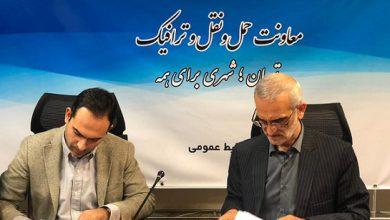 Photo of قرارداد همکاری تپسی و شهرداری تهران منعقد شد