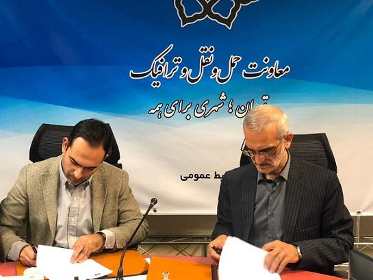قرارداد تپسی و شهرداری تهران منعقد شد