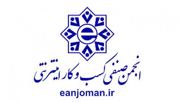 مخالفت انجمن صنفی کسب و کارهای اینترنتی با آیین نامه شهرهوشمند