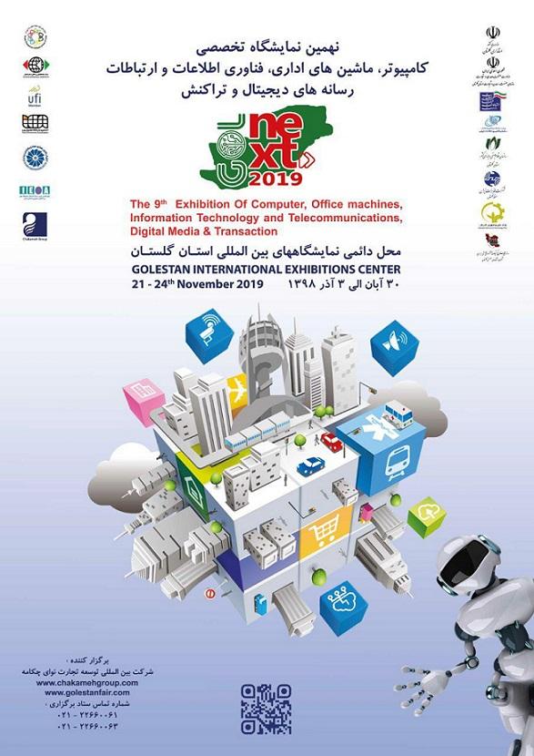 نهمین دوره نمایشگاه تخصصی کامپیوتر، ماشین های اداری، فناوری اطلاعات و ارتباطات، رسانه های دیجیتال و تراکنش